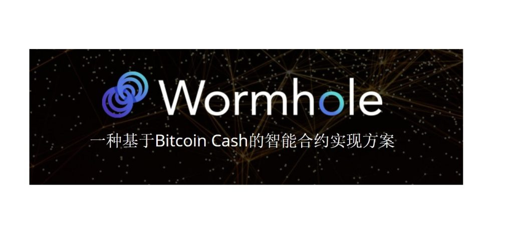 Wormhole Developers Address Rumors Concerning Protocol Security